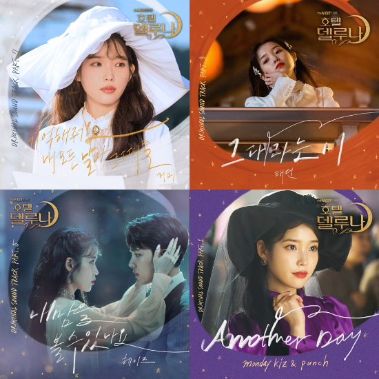 Geomi, Taeyeon, Heize…... OST of 'Hotel Deluna' occupied Music charts