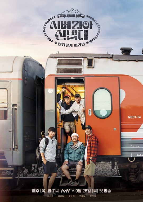 """Trans-Siberian Pathfinders"" Today (26th) First Release ""Let's expect a practical trip tip"""
