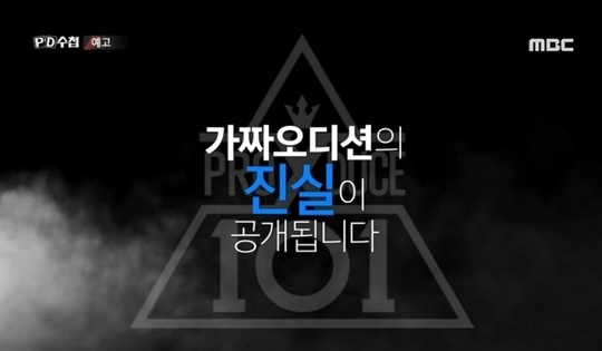 "'PD notebook' cover Produce X101 controversy… ""The truth of fake auditions revealed"""