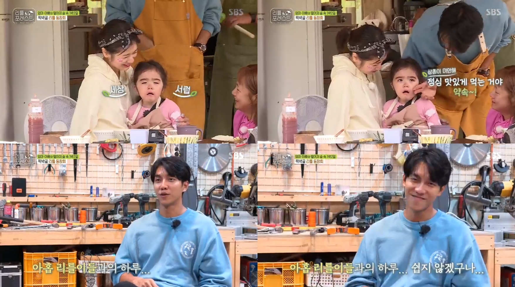 'Little Forest' Lee Seung-gi embarrassed with Grace's Tears, and Lee Han's tattling