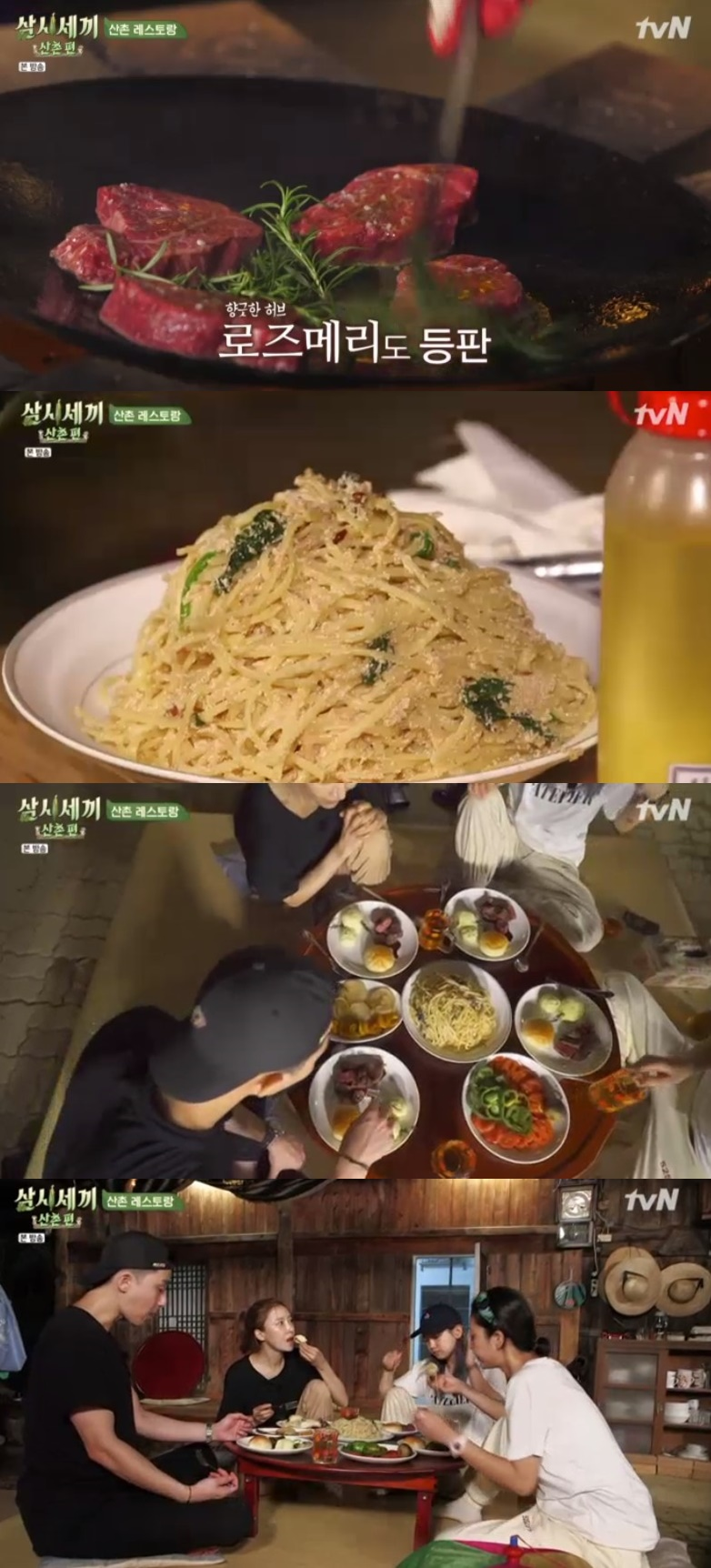 Park Seo-Jun succeed Pasta… Yeom JeongAh 'Shoulder Dance' ('Three meals a day')