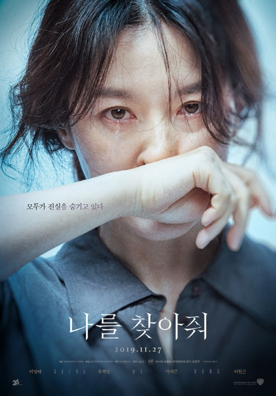 "Lee Young-ae's ""Bring Me Home"" confirmed on November 27"
