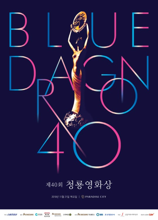 Nominees Announced for 40th Blue Dragon Film Awards... 'Parasite' received the most nominations