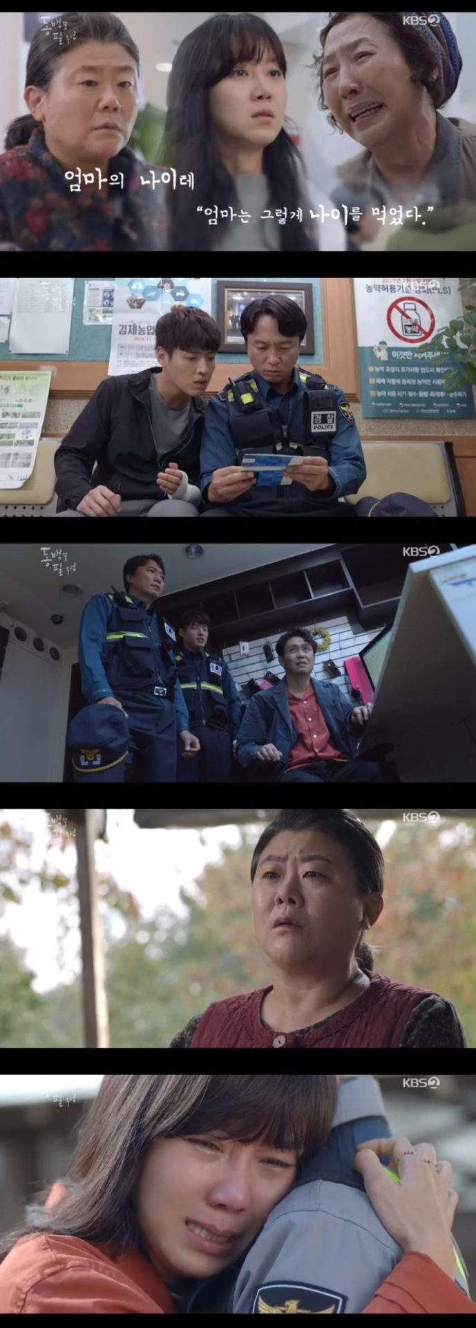 "Gong Hyo-jin wailed after knowing Lee Jung-eun's days are numbered'… ""Why did you return to me?"""