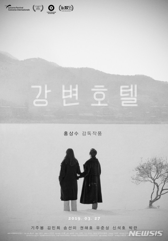 Hong Sang-soo & Kim Minhee 'Hotel by the River' won the grand prize at Busan Film Critics Association Awards