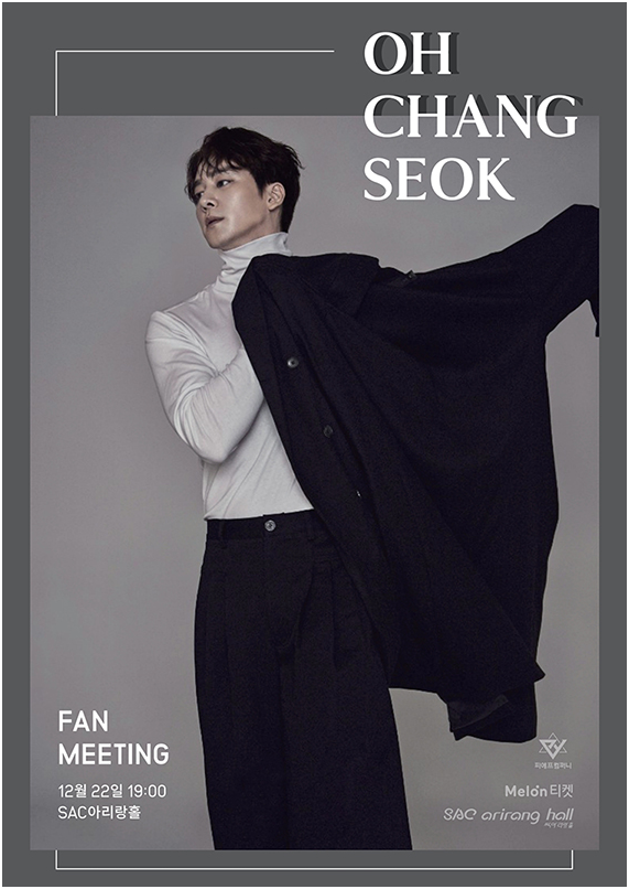 "Oh Chang-seok to hold year-end fan meeting ... no matter how busy  ""Fans come First"""