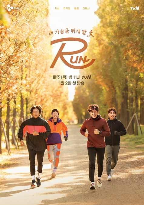 Official poster of 'RUN' Ji Sung, Kang Ki-young, Hwang-hee, Lee Tae-sun released