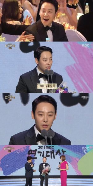 "[2019 MBC Drama Awards] 'Special Labor Inspector' Kim Dong-wook honored the Grand Prize Honored ""Dream moment"""