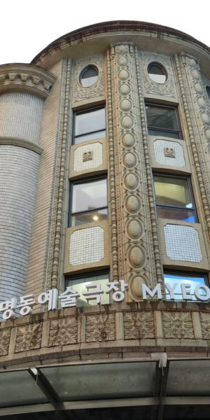 Myeongdong Art Theater