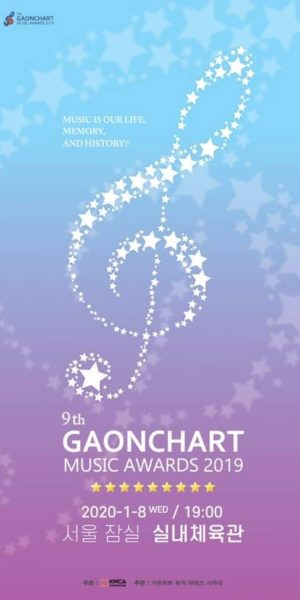 "9th Gaon Chart Music Awards Final Lineup Confirmed ... ""From Taeyeon to Yoon Min-soo"" (Official)"
