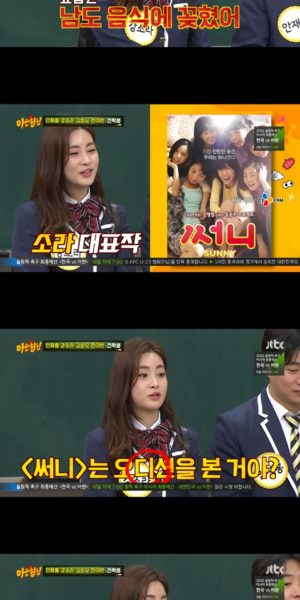 [Knowing Bros] Kang Sora revealed behind story about casting 'Sunny'