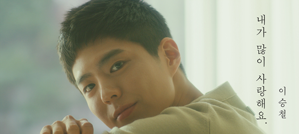 Park Bo-gum starring at Lee Seung-cheol's MV 'I Will Give You All'