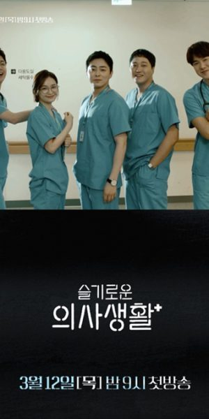 'Hospital Playlist' starring Jo Jung-suk, Yoo Yeon-seok, Jung Kyung-ho, Kim Dae-myung, Jeon Mi-do released 1st teaser