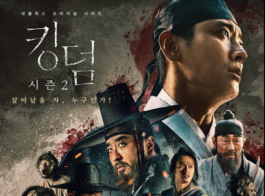 "'Kingdom 2' poster unveiled, bloody struggle ... ""Who will survive?"""
