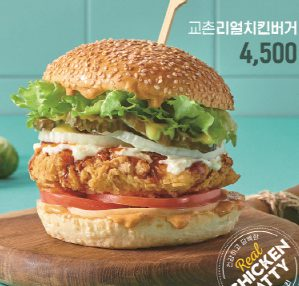 "Gyochon Chicken ""We sell homemade burgers"""