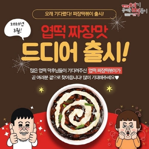 Dongdaemun Yeopgi Tteokbokki, New Menu 'Yeopgi Tteokbokki Jjajang Taste' released on the 20th