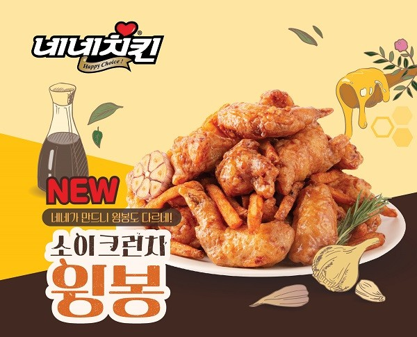Nene Chicken's Soy Crunch Wingbong, March Spring New Menu