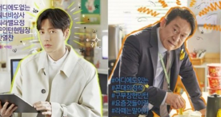'Old School Intern' to premiere today (20th) … Jolly office comic drama series