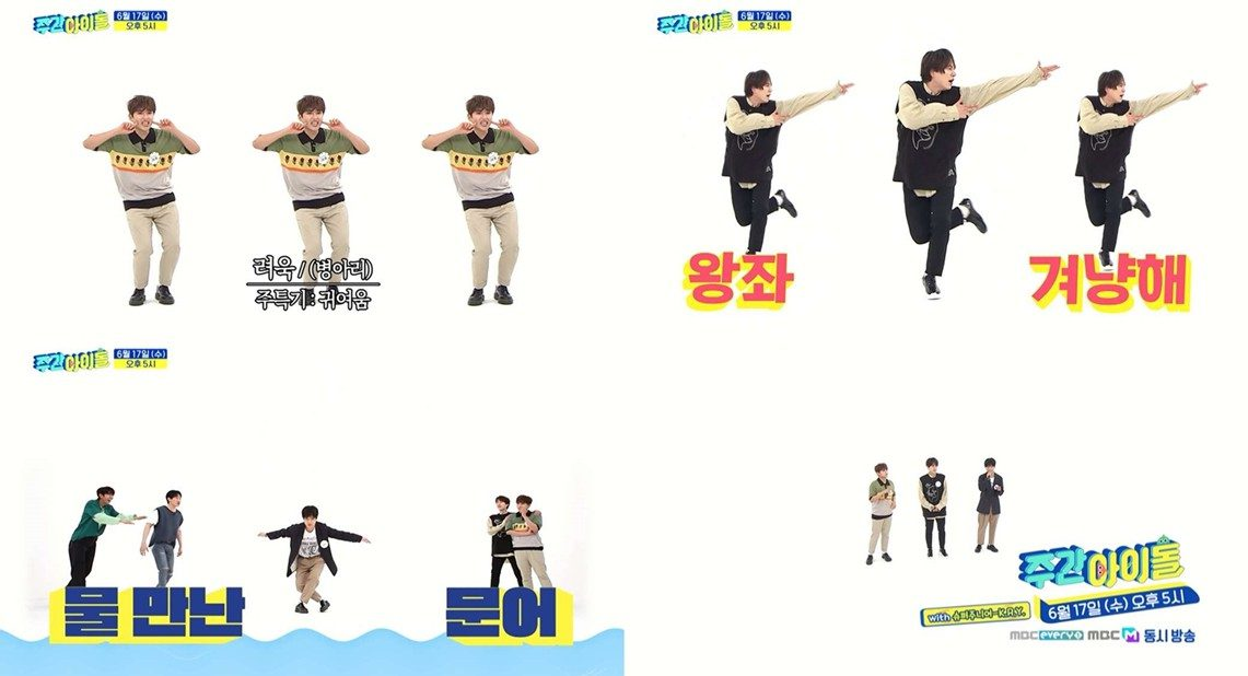 Super Junior-K.R.Y showed surprising dance skills at 'Weekly Idol'