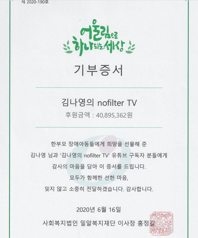 "Kim Na-young shared 40 million won donation certificate ""You made it pos"""