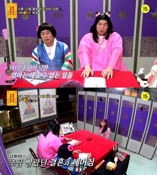 "'Ask Anything' a single mom in her 20s says ""my daughter is finding my ex-husband""...Seo Jang-hoon gave an advice"