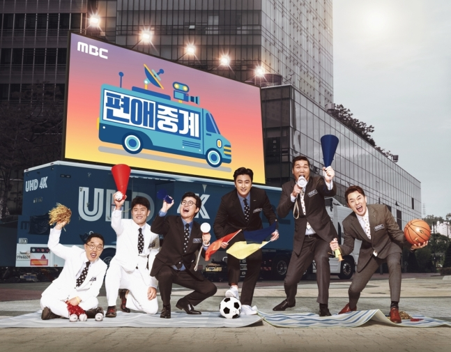 'Broadcasting on your side' ends on July 10th season… Reorganization (official)