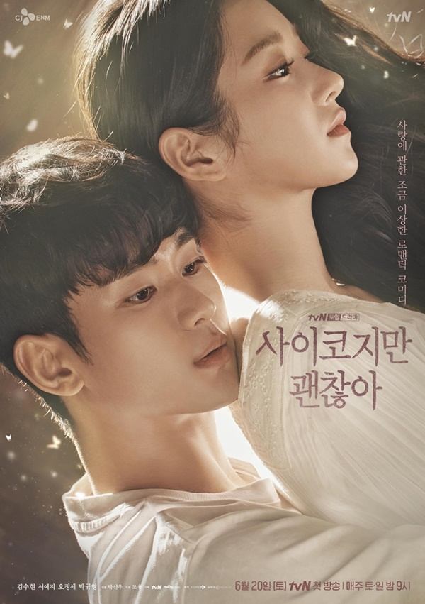 'Psycho but it's okay' Drama, the most interesting topic... Kim Soo-hyun and Seo Ye-ji popularity 1st and 2nd