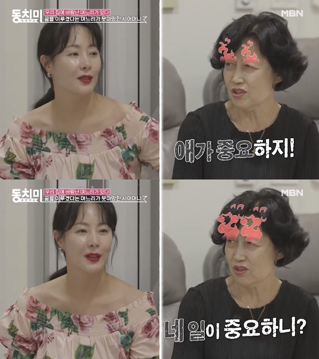 "Chae Young-in conflicts with her mother-in-law... ""I have a dream"" vs. husband and child first"" (""Dongchimi"")"