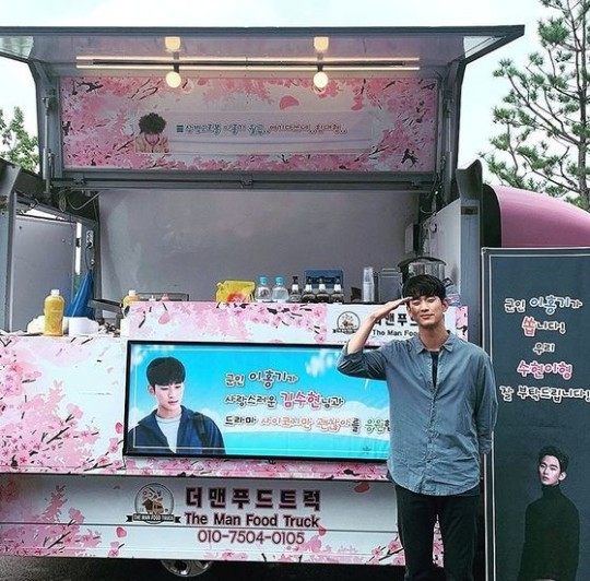 Kim Soo-hyun, posted a photo of a food truck sent by Lee Hong-ki