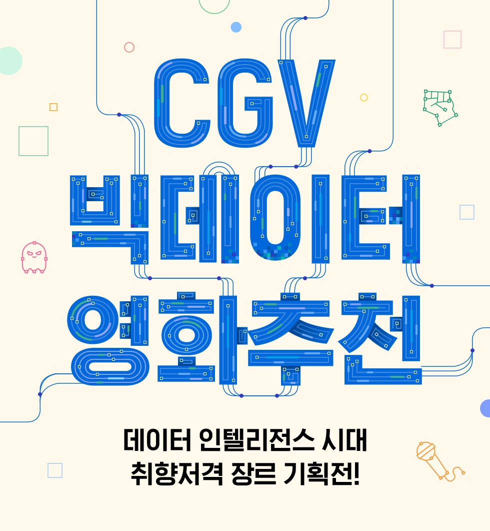 CGV opens'Big Data Movie Recommendation' exhibition