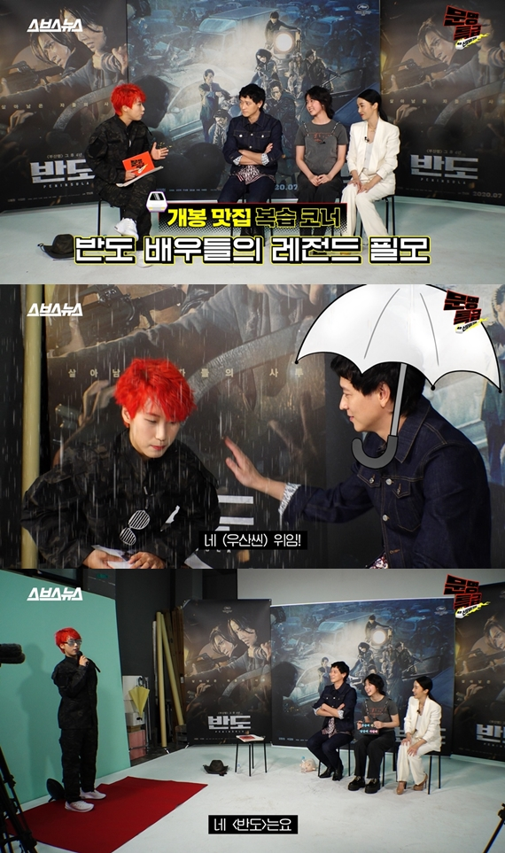'Civilization Express' Kang Dong-won, Jaejae's'Seduction of Wolf' Umbrella God's'Amazing'