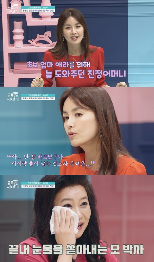 Shin Ae-ra,'My Lovely child', My mother was diagnosed cancer while taking care of my children
