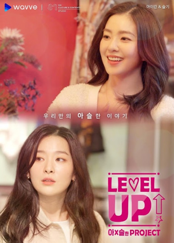 "'Level Up Irene & Seulgi Project' Irene & Seulgi ""I miss other members when audio is quite"""