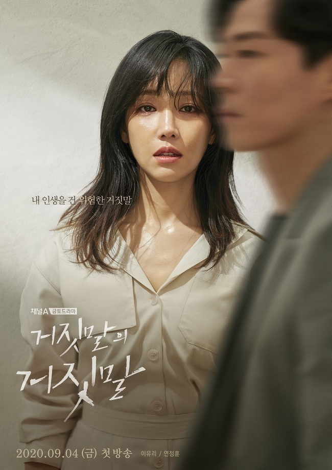 Lee Yuri Poster... 'Lies of Lies' Looks like an eye + Strange atmosphere'Eyes'