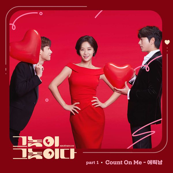 Eric Nam Participated in 'Men are men' OST… Sweet voice