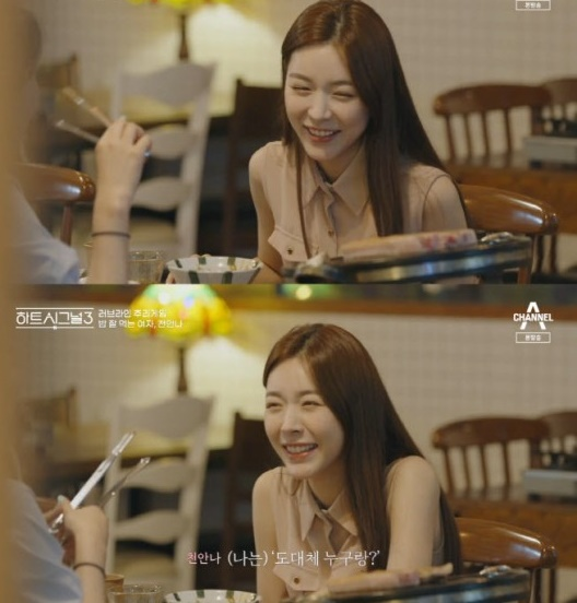 "'Heart Signal 3' Cheon Anna X Kim Kang-yeol, ""Of course not"" to the suspicion of the rap star"