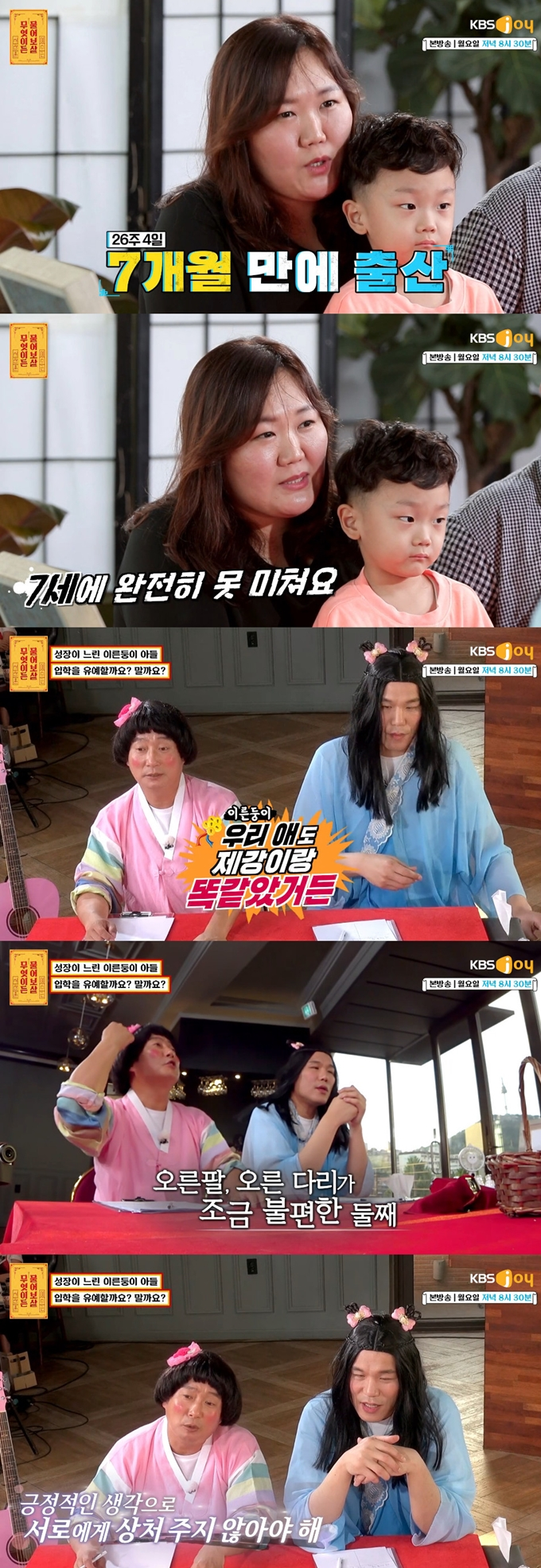 "'Ask Anything' Lee Su-geun ""I feel hurt due to my second son's disability..."""