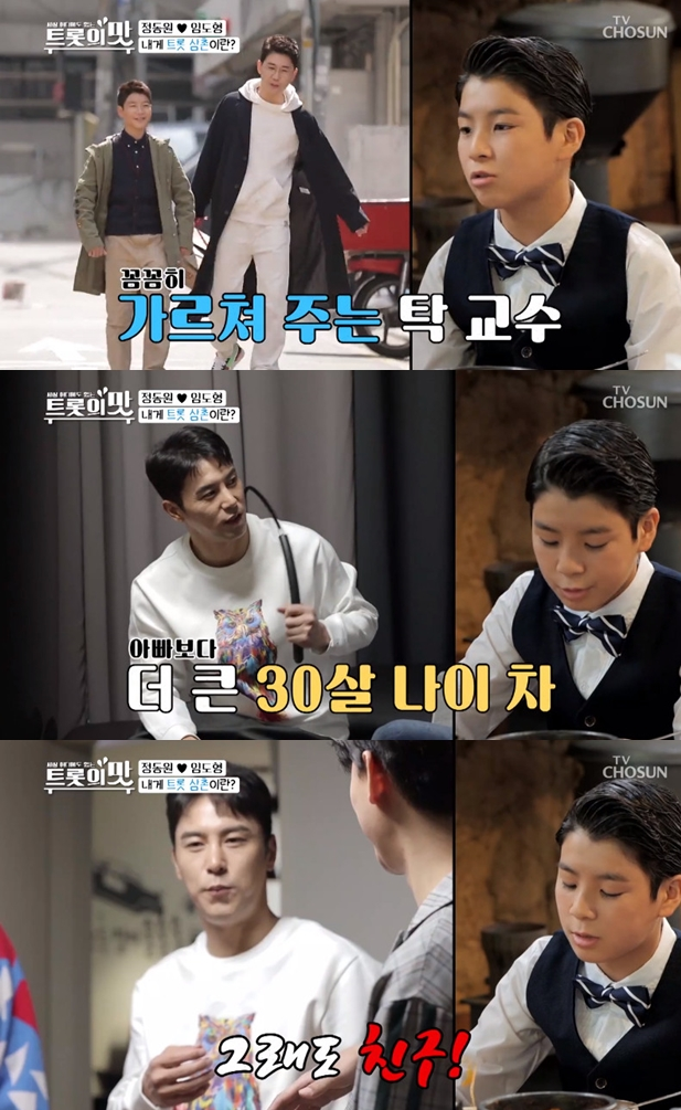 "'Wife's taste' Jeong Dong-won ""Lim Young-woong is like my parent, Yeong-tak is like my teacher, and Jang Min-ho is like a friend"""