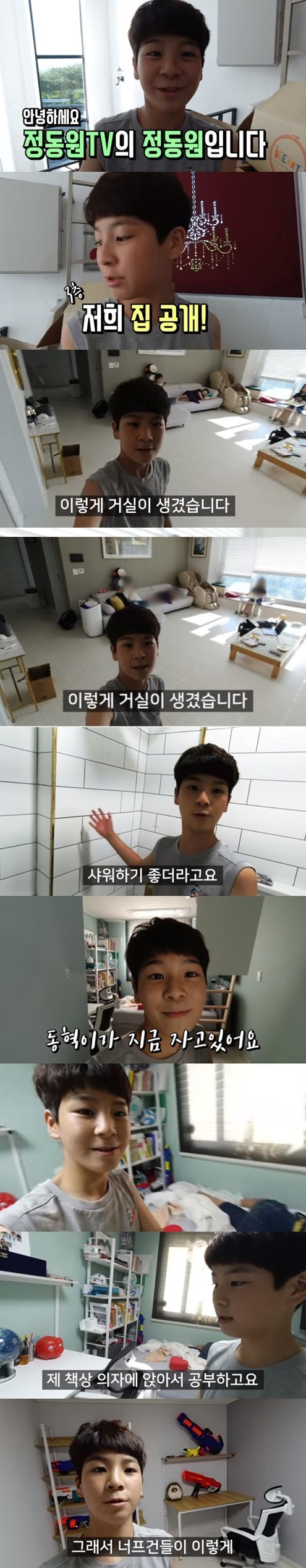'Controversy over the ownership of the house' Jeong Dong-won , online home party after remodeling home