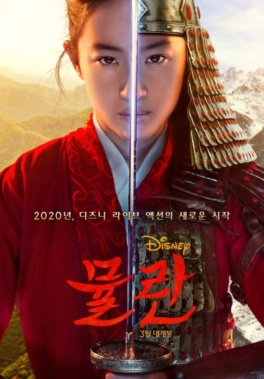 'Mulan' debuted, delayed indefinitely with Covid-19