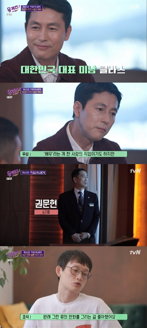 "'Yoo Quiz on the Block' Kim Min-seok PD ""Jung Woo-sung accepts all the troublesome requests"" [Direct interview]"
