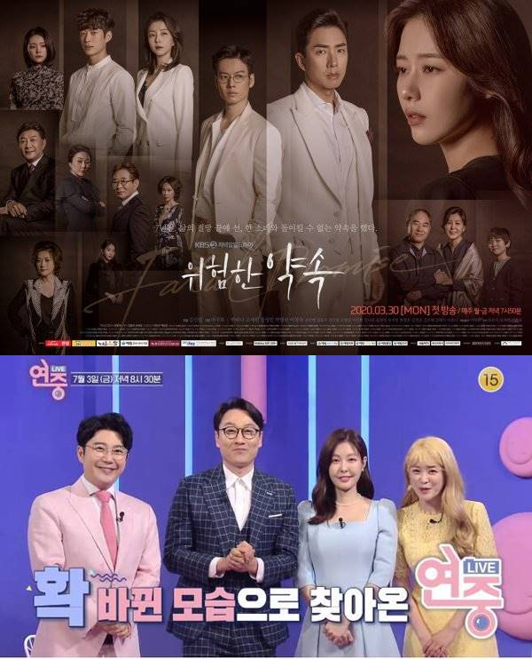'Dangerous Promise','Yearly Live' were cancelled today (31st), due to the baseball game broadcasts