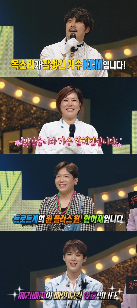 'The King of Masked Singer', Ms. Rose, defeated KCM for 4 consecutive wins... Momentary highest viewership rating 13.8%