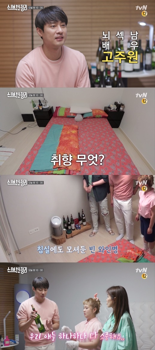 'Simple Cleaning' Ko Ju-won, single house released... He Loves Minimal life