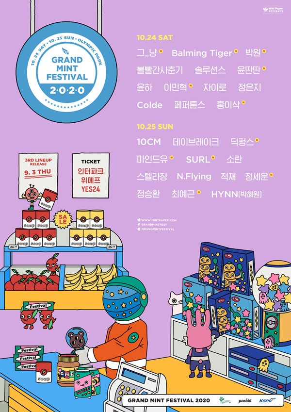 'Grand Mint Festival 2020' 2nd lineup… Sensibility and personality artist feast