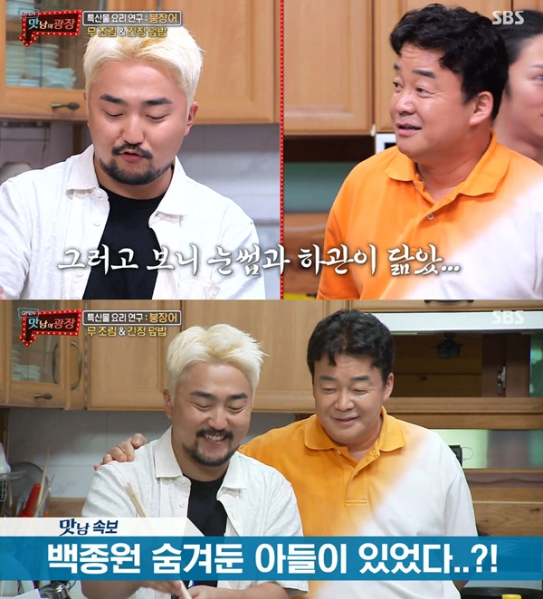 "'Delicious Rendezvous' Yang Se-hyung ""Yoo Byung-jae and Baek Jong-won look alike... resembles eyebrows"""