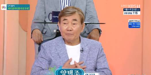 "'Morning Yard' Yang Taekjo ""I ran a rib house, but I lost 8 years of life"""