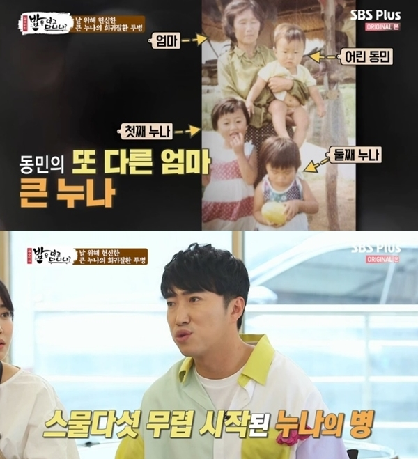 "'Do you always eat Meal?' Jang Dong-min ""A big sister like a mother suffers from a rare disease... even said goodbye"""