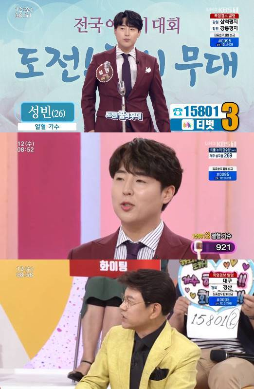 "'Morning Yard' Seol Woon-do, Sung-bin's stage praised ""Flawless"""