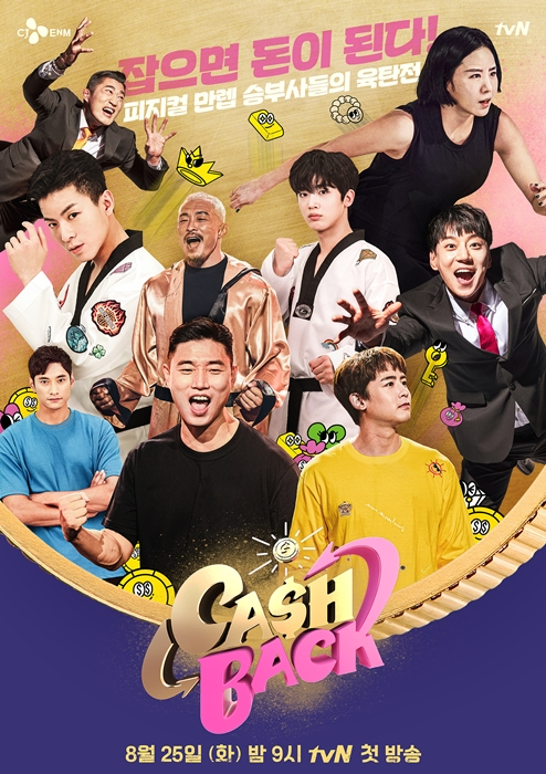 'Cashback' poster unveiled, physical battles of high-ranking fighters...